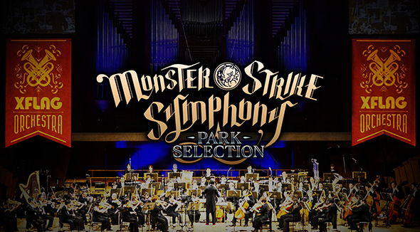 XFLAGPARK2017_MONSTER STRIKE SYMPHONY.jpg